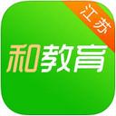 江苏和教育客户端 3.1.2 iphone版