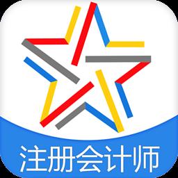 注册会计师考试题库 2.0.0 安卓版
