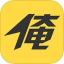 俺也來app 1.31 iPhone版
