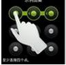 手机万能解锁工具 1.0 免费pc绿色官方中文版