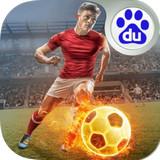 足球风云百度版 1.6.0 安卓版