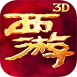 西游降魔篇3D 2.0.2 安卓最新版