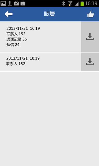YY备份 3.5 安卓版