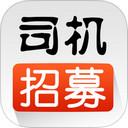 司机招募app 1.4.0 iPhone版