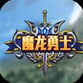 魔龙勇士动作手游 2.5.3 安卓正式版