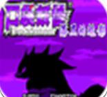 口袋妖怪漆黑的魅影 6.7.0 安卓版