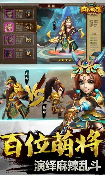 麻辣英雄360版界面预览图