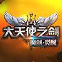 大天使之剑多多辅助 15.0818 最新版 1.0