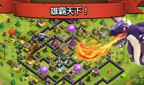 部落冲突 8.332.6 iPad正式版