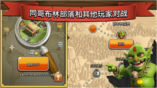 部落冲突 10.322.16 iPhone正式版