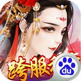 宫廷风云百度版 2.8.0 安卓版