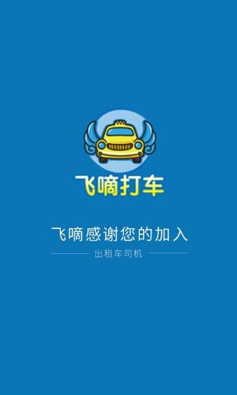 飞嘀打车司机端 2.4 安卓版