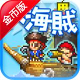 大海贼冒险岛汉化破解版 1.0.9 安卓版