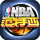 NBA范特西腾讯版 1.8.0 安卓版[网盘资源]