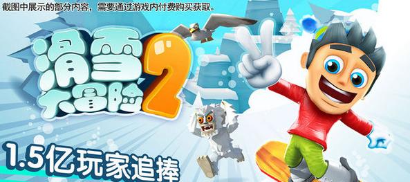滑雪大冒险2破解版 1.0.1 iPhone版_无限金币[网盘资源]