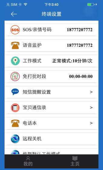 安全守護app