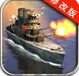 现代战舰作战破解版 1.0 安卓版_修改版