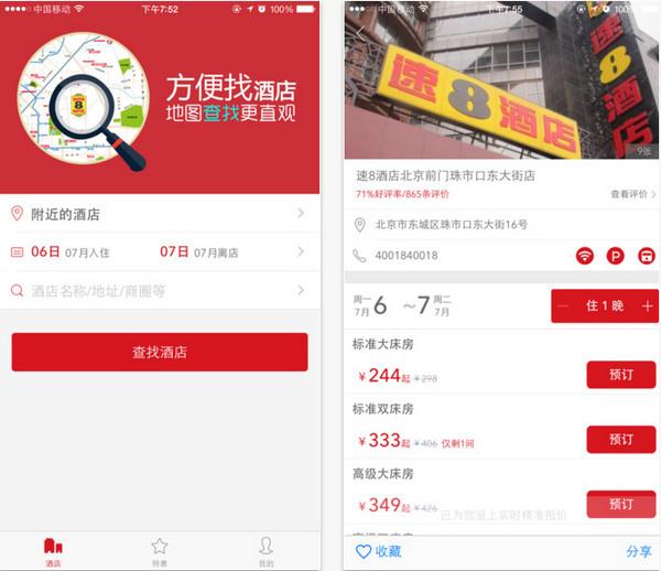 速8酒店iOS版