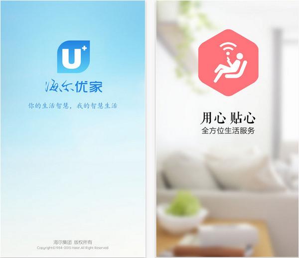 海尔优家app 5.3.0 iphone版