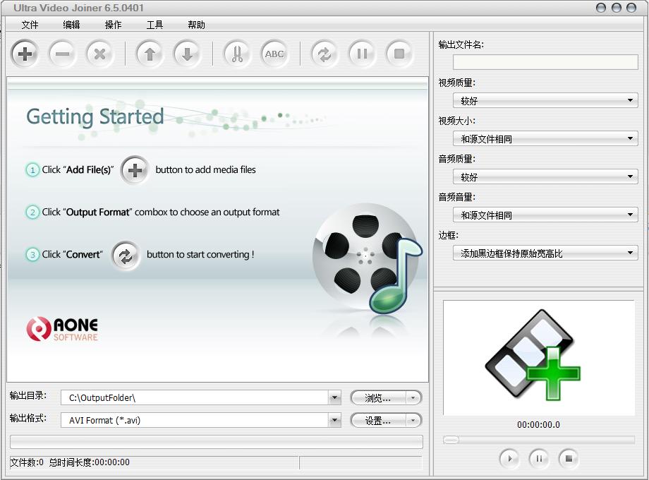 Ultra Video Joiner 6.5.0401 绿色汉化版