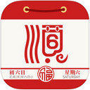 福星万年历 2.59 官方版