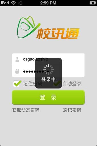 浙江和教育校訊通教師版 3.0.2 安卓版