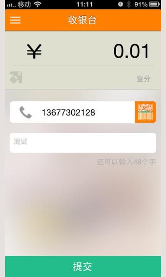 中国移动云pos收银台