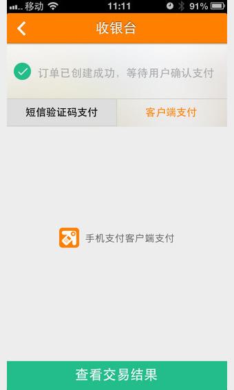 中国移动云pos收银台 1.1.30 安卓版