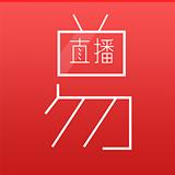 直播易app 2.3.3 安卓版