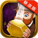 黄金矿工冒险破解版 3.0.4 安卓版_无限金币