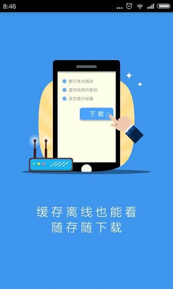 升学e网通app 3.2.0 安卓版