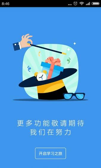 升学e网通app