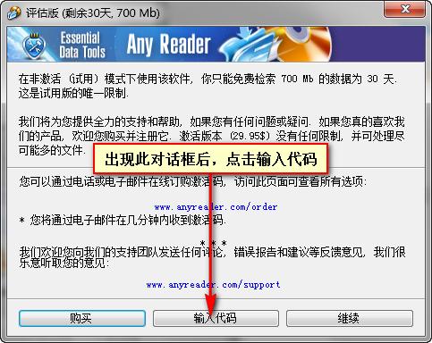数据工具_Anyreader 3.15.1121 绿色版