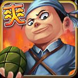 抗战神兵 1.0 安卓版