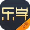 乐学高考志愿vip app 1.3.1 iPhone版