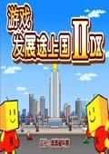 游戏发展国 1.5.28 免费版