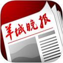 羊城晚报app 3.0.3 iPhone版