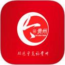 今贵州 1.0 iPhone版