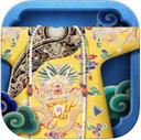 清代皇帝服饰ipad版 1.1 免费版