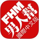 FHM男人帮 2.9.0.8651 iPad版