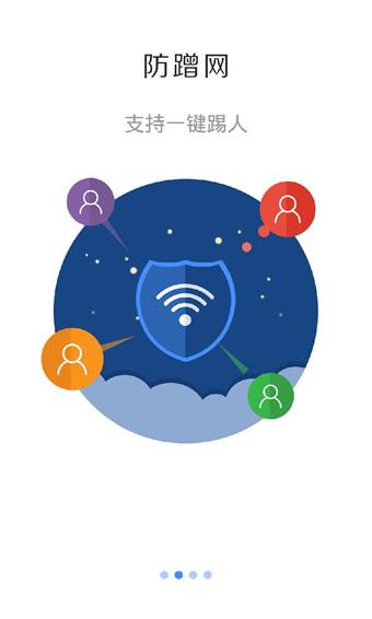 斐讯路由器app 4.1.1 安卓版