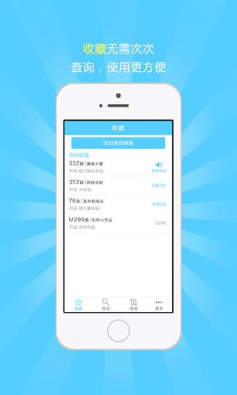 蓝泰源实时公交app 1.2.9 安卓版