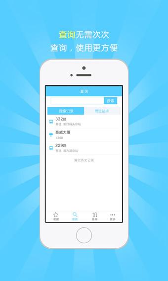 蓝泰源实时公交app