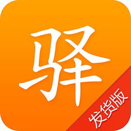 司机驿站发货版 2.4.3 安卓版