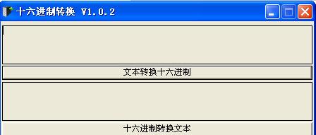 十六进制转换 1.0.2 绿色pc版