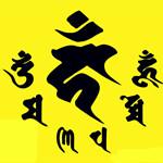 梵文在线翻译器2015  免费版 1.0