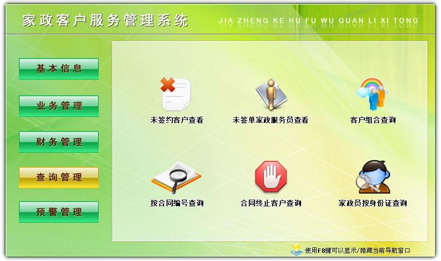 家政客户服务管理系统