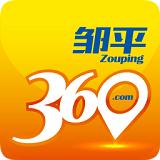 邹平360