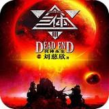 三体3死神永生app 4.0.1 安卓版