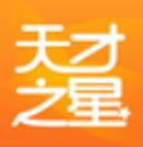 天才之星app 1.0 安卓版